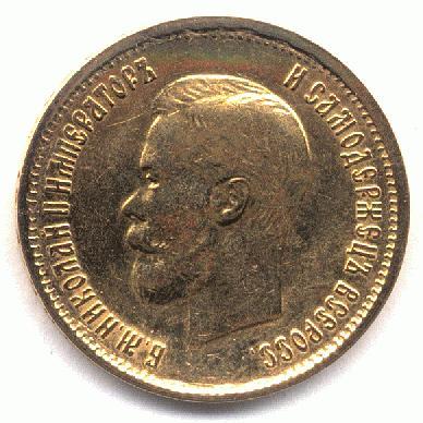 Золотая десятка Николая II. 1899. Реверс