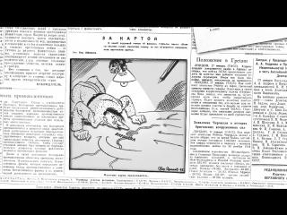 Ожившие карикатуры Бориса Ефимова