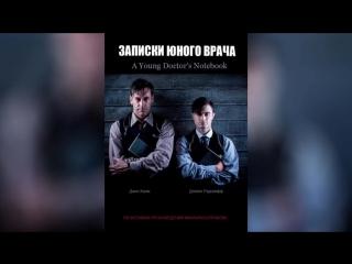 Записки юного врача (2012