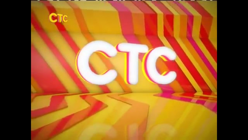 Рекламные заставки (СТС, 15.09.2012-26.12.2012) Пламя, Фейерверк, Солнце, Молния