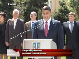 В Измаиле подняли флаг Евросоюза