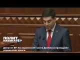 Депутат ВРУ: На украинской части Донбасса пропадают украинские флаги