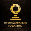 """Ежегодный конкурс """"Преподаватель года"""" ЮНИУМ"""