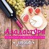 Ресторан АЛАДАСТУРИ
