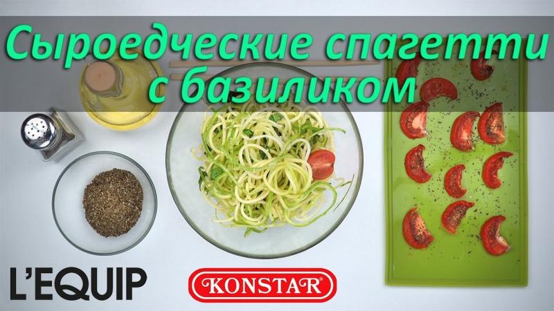 Сыроедческий рецепт спагетти из цукини. Используем инфракрасный дегидратор IR-D5