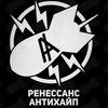 РЕНЕССАНС / АНТИХАЙП