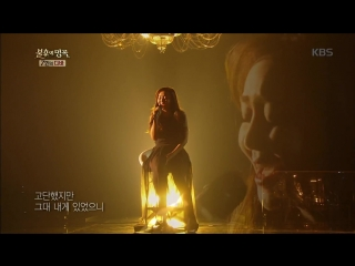 Hyorin - If I loved a little @ Immortal Song 2