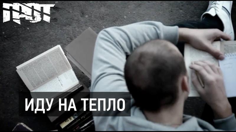 ГРОТ - Иду На Тепло 2О12