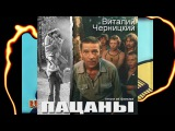 Черницкий Виталий. Песни из фильма