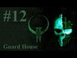 Прохождение Ultimate Quake 2  Уровень - Сторожевой дом  #12