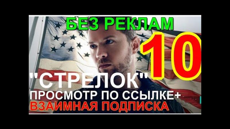 10 серия СТРЕЛОК 2016 Просмотр по ссылке БЕЗ РЕКЛАМ