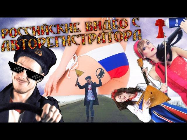 Российские видео с авторегистратора