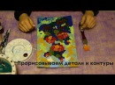 Мастер класс Рисование фактурных картин с помощью клеевого пистолета