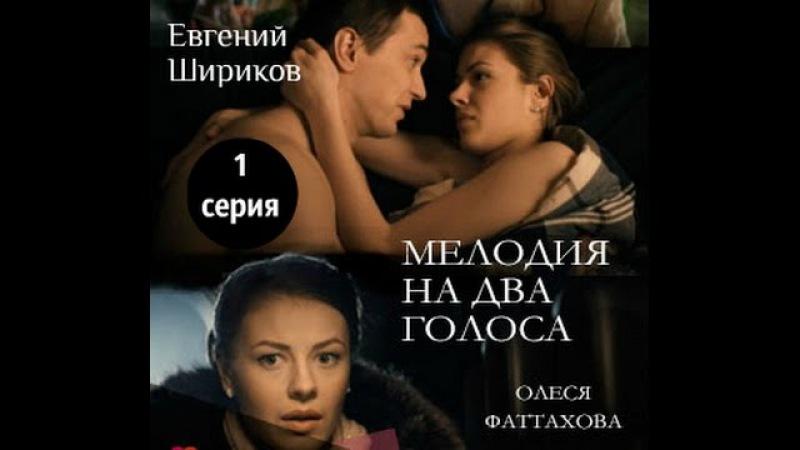 Сериал Мелодия на два голоса 1 серия Мелодрама