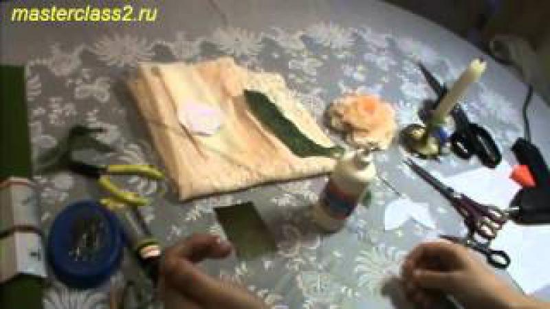 Мастер-класс. Цветы из ткани Роза на свече. Часть 2 (handmade)
