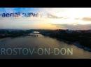 Ростов на Дону Аэросъемка 2017 Aerial Survey