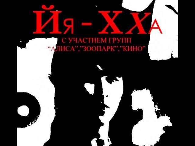 Йя-Хха (1986г.)