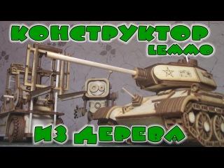 Деревянный 3D конструктор Lemmo - Робот Флэш, Погрузчик и Танк Т-34-85