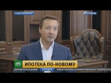 Жилищный кооператив, как альтернатива ипотеке Роман Василенко для телеканала НТВ