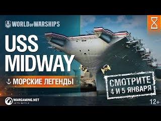 Авианосец Midway (тизер). Морские легенды [World of Warships]