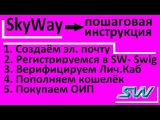 SkyWay - от РЕГИСТРАЦИИ и ВЕРИФИКАЦИИ до покупки ОИП всё от А до Я
