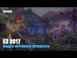 Fortnite - Видео игрового процесса с E3 2017