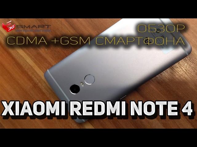 Xiaomi Redmi Note 4 CDMAGSM обзор двухстандартного смартфона - 3G Smart