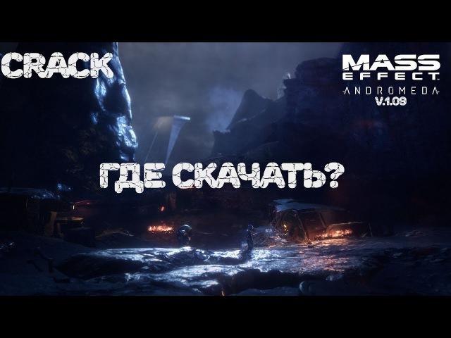 Mass Effect: Andromeda [v 1.09] ПИРАТКА| ГДЕ СКАЧАТЬ?