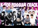K-POP RUSSIAN CRACK   Псай энд сердючка