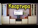 КВАРТИРА АНФАЙНИ ROOM ТУР | РУМ ТУР (ОБЗОР)