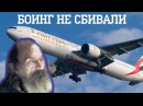 Boeing-777 на Донбассе никто не сбивал.