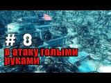 НАСТУПЛЕНИЕ НА ПОСТ - Fallout 3 # 9