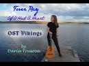 Fever Ray If I Had A Heart OST Vikings acoustic cover by Daria Trusova