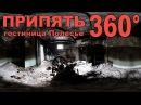 Виртуальная прогулка по Чернобылю. Припять. Гостиница Полесье видео 360° Chernobyl VR ...