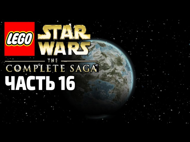 Lego Star Wars The Cimplete Saga - Прохождение - Часть 16 - Оборона Кашиика