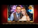 Ольга Сацюк и Андрей Усанов исполнили в телешоу Ваше Лото песню Ангел
