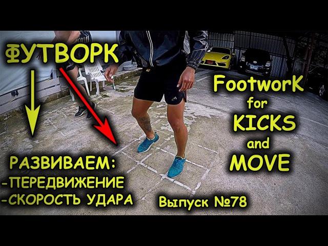 ФУТВОРК В КВАДРАТЕ - разрабатываем ноги с Тайцами в зале BUAKAW/Muay Thai footwork Buakawgym
