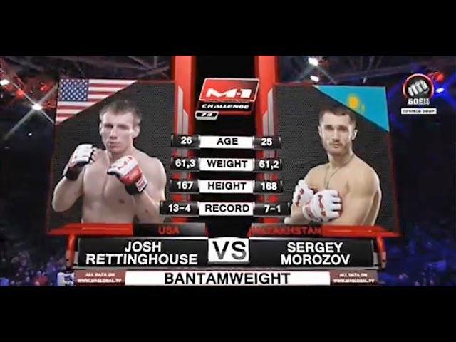 М-1 Challenge 73. Josh Rettinghouse (USA) vs Sergey Morozov (KAZ) 63 kg. Nazran 2016