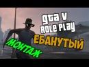 УГАРНЫЙ МОНТАЖ GTA V