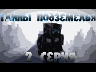 MINECRAFT СЕРИАЛ - ТАЙНЫ ПОДЗЕМЕЛЬЯ - 2 СЕРИЯ