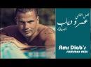 عمرو دياب أجمل الاغاني الايقاعية ♥ Amr Diab SUMMER MIX