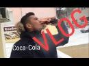 VLOG: Натаха-мягкие ТИТЬКИ / Кока Кола цепляет / Золушка перезагрузка на ТНТ