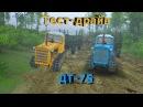Spintires Тест-драйв гусеничного трактора ДТ 75