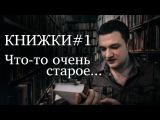 Книжки#1 Что - то очень старое