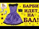 Мультики Барби. БАРБИ ИДЕТ НА БАЛ! НАРЯДЫ БАРБИ! Barbie Кукла Барби Мультик. Играем в Куклы Барби