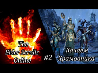 Стрим The Elder Scrolls Online - Начальный геймплей за Храмовника. #2
