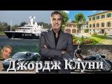 Джордж Клуни -Биография-Семья-Доход-Дома-Авто-Яхта-Самолёт 2017