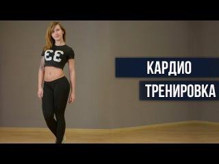 Кардио тренировка|Cardio Workout At Home