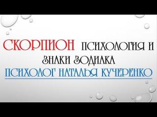 Скорпион Психология и знаки Зодиака Психолог Наталья Кучеренко