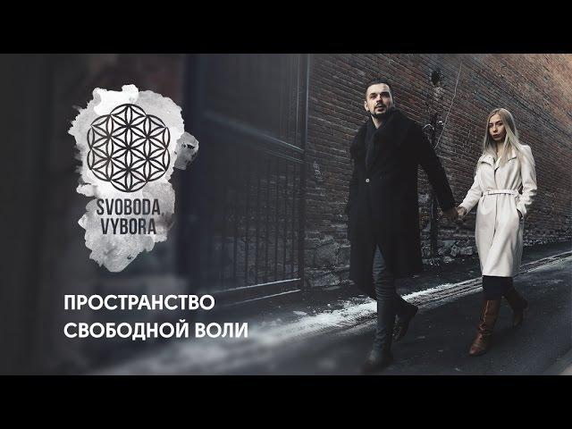 Svoboda Vybora Сообщество новой эпохи
